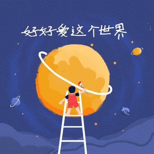 Hãy Yêu Thương Thế Giới Này (好好爱这个世界) (Single)