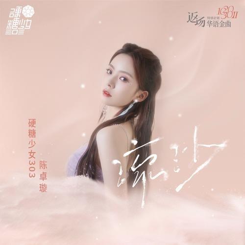 Cát Lún (流沙) (Single)