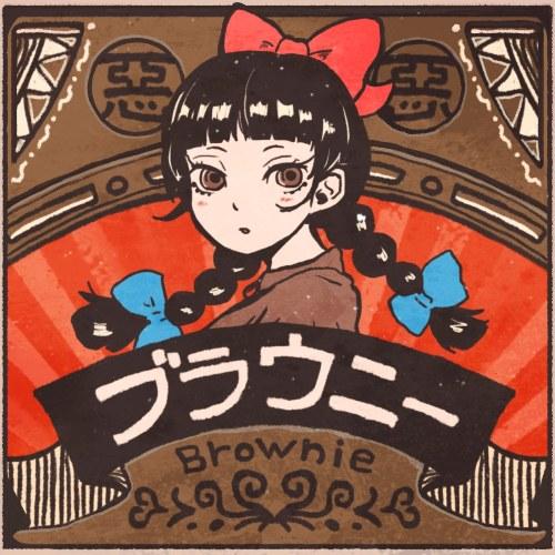 Brownie (ブラウニー) (Single)