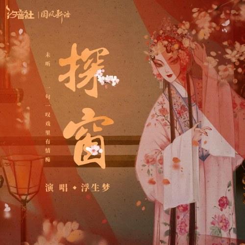 Tham Song (候鸟) (Single)