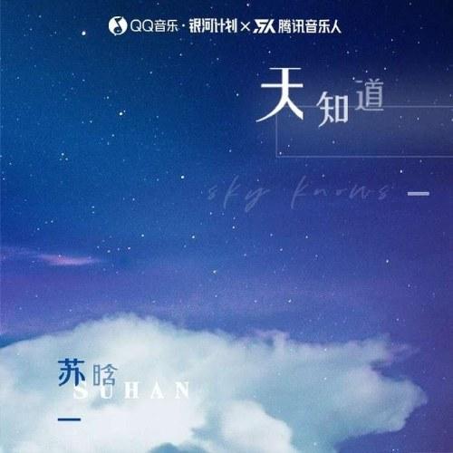 Trời Mới Biết (天知道) (Single)