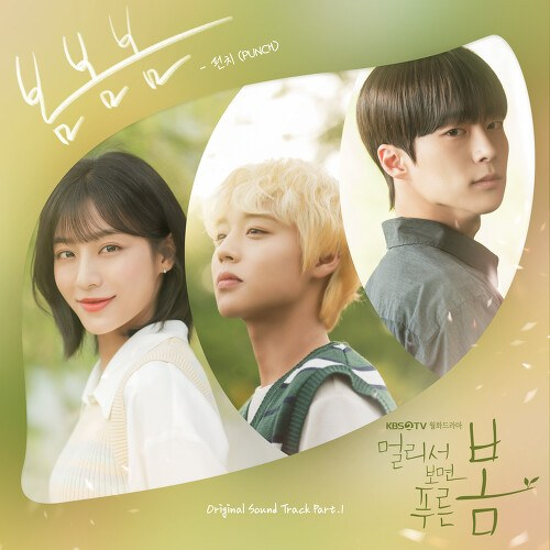 At A Distance, Spring Is Green OST Part.1 (Single)