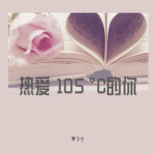 Nhiệt Tâm 105°C Của Cậu (熱愛105°C的你) (Single)