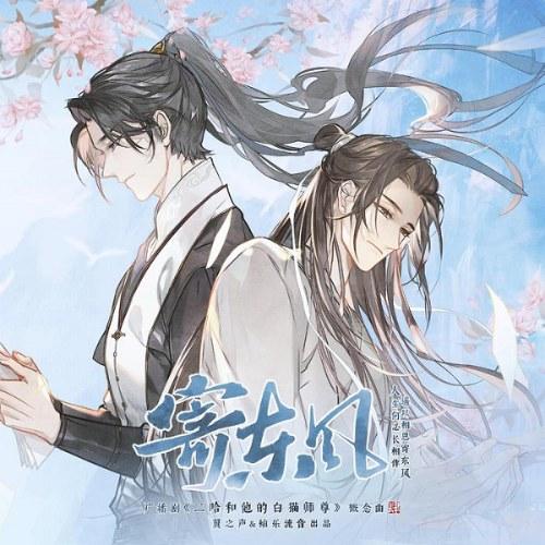 Gửi Gió Đông (寄东风) / Husky Và Sư Tôn Mèo Trắng Của Hắn (二哈和他的白猫师尊) (OST)