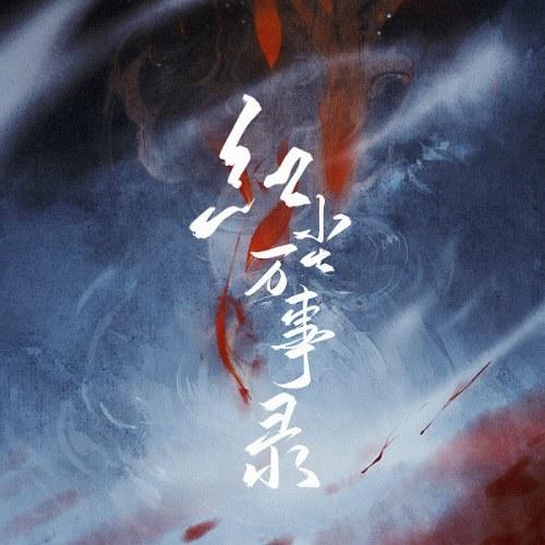 Hồng Trần Vạn Sự Lục (红尘万事录)