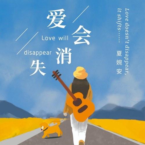 Tình Yêu Sẽ Biến Mất (爱会消失)