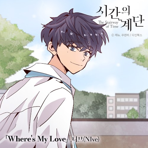 The Stairway Of Time OST Part.3 (Single)