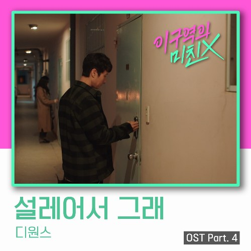 Mad For Each Other OST Part.4 (Single)
