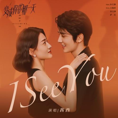 """I See You (""""变成你的那一天""""Một Ngày Biến Thành Em OST) (Single)"""
