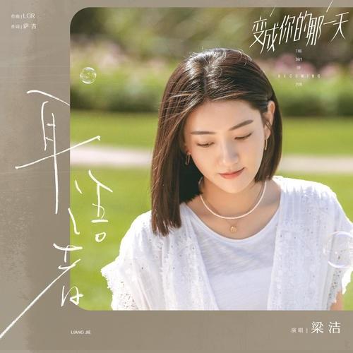 """Người Thì Thầm (耳语者) (""""变成你的那一天""""Một Ngày Biến Thành Em OST) (Single)"""