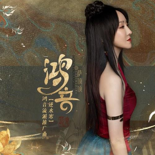 Hồng Âm (鸿音) (Single)