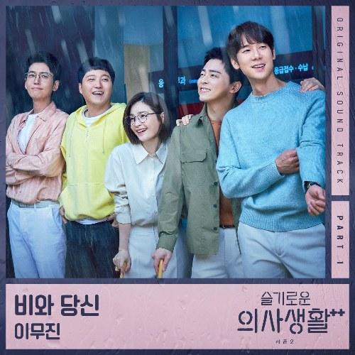 Hospital Playlist Season2 OST Part.1 (Single)
