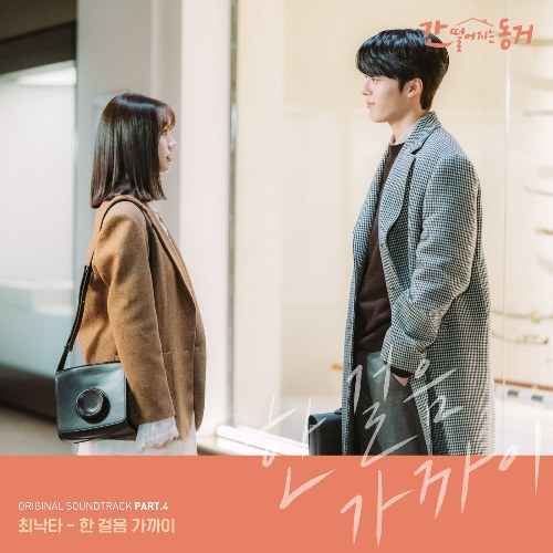 My Roommate Is A Gumiho OST Part.4 (Single)