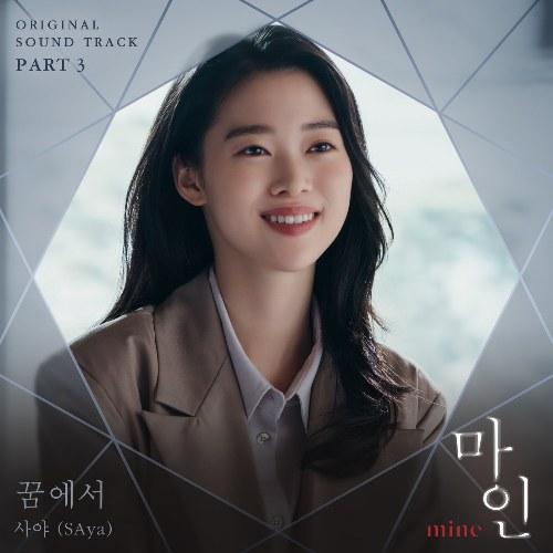 Mine OST Part.3 (Single)