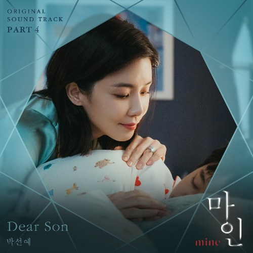 Mine OST Part.4 (Single)