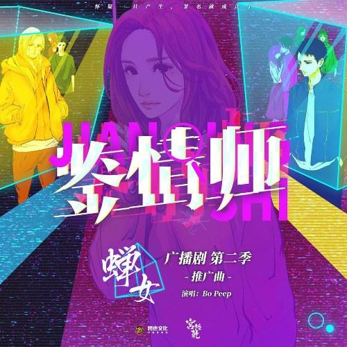 Giám Tình Sư (梨花雨) (Single)