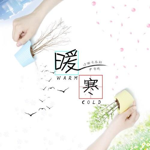 Noãn Hàn (暖寒) (Single)
