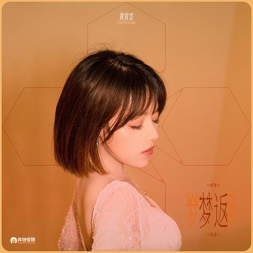 Mơ Về (梦返) (Single)