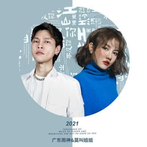 Giang Sơn Vạn Dặm Không Bằng Em (江山万里不及你) (Single)