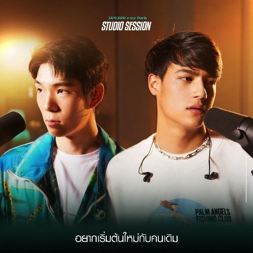Yahk Rerm Dton Mai Gup Kon Derm (อยากเริ่มต้นใหม่กับคนเดิม) (Single)