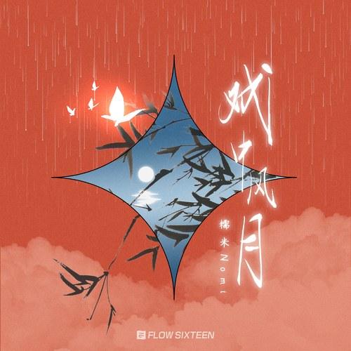 Hí Trung Phong Nguyệt (戏中风月)