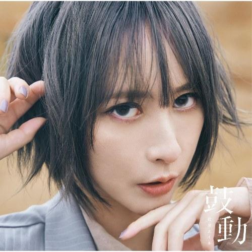 Kodo (鼓動) (Single)