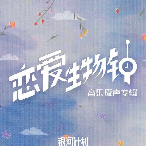 Đồng Hồ Sinh Học Tình Yêu (恋爱生物钟 音乐原声专辑) (OST)