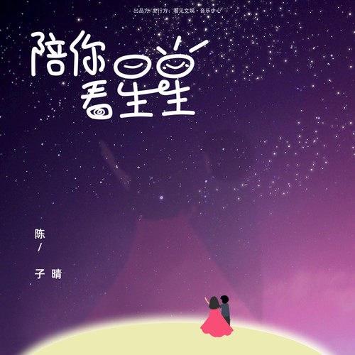 Cùng Anh Ngắm Sao Trời (陪你看星星) (Single)