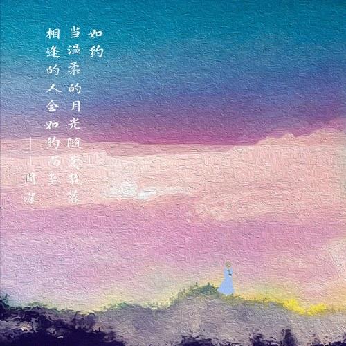 Như Đã Hẹn (如约) (Single)