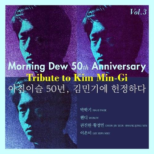 Morning Dew 50th Anniversary Tribute to Kim Min-Gi Vol.3
