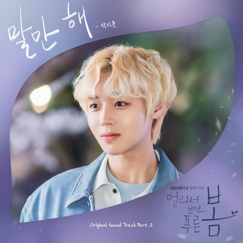 At A Distance, Spring Is Green OST Part.2 (Single)