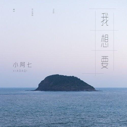 Tôi Muốn (我想要) (Single)