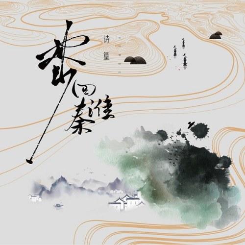 Mộng Hồi Tần Hoài (梦回秦淮)