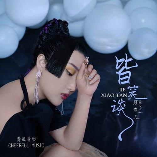 Tất Cả Đều Cười (皆笑谈) (Single)