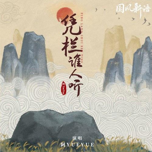 Dựa Vào Lan Can Ai Sẽ Lắng Nghe (凭栏谁人听) (Single)
