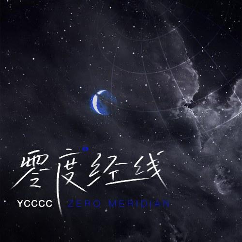 Kinh Tuyến 0 Độ (零度经线) (Single)