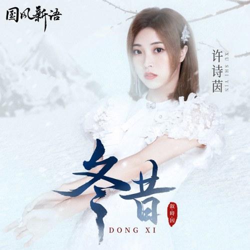 Đông Tích (冬昔)