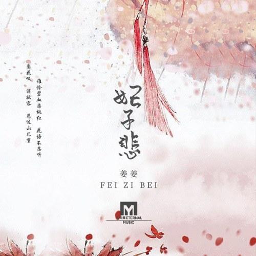 Phi Tử Bi (妃子悲)
