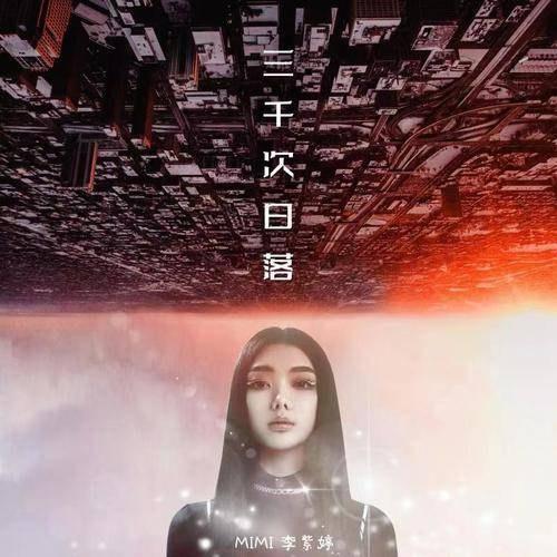 Ba Ngàn Ngày Hoàng Hôn (三千次日落) (Single)