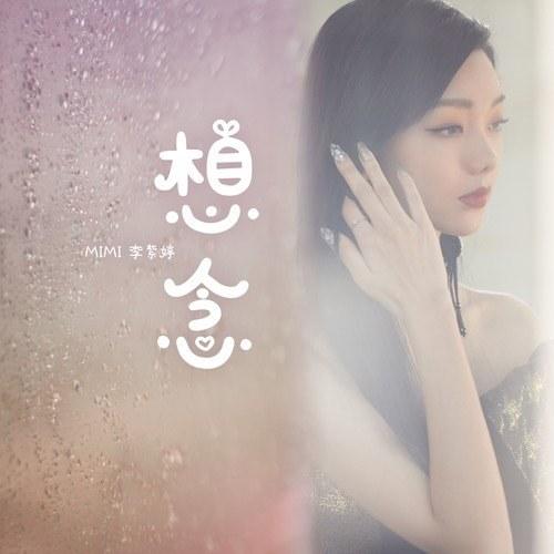 Nhớ Mong (想念) (Single)