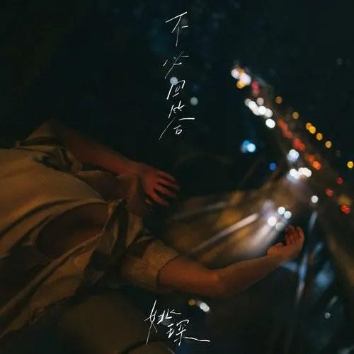 Không Cần Trả Lời (不必回答) (EP)