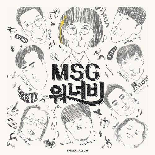 MSG Wannabe 1st Album