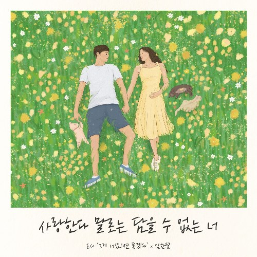 Heart Of You, Story Of You (Hope That It's You X Onestar) [Single]