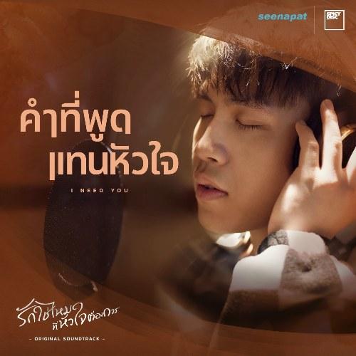 "Kham Tee Poot Thaen Hua Jai (คำที่พูดแทนหัวใจ) (""รักใช่ไหมที่หัวใจต้องการ"" I Need Romance OST) (Single)"