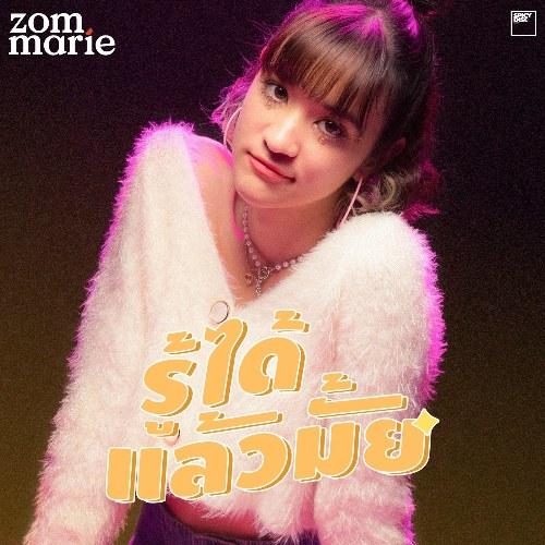 Ru Dai Laew Mai (รู้ได้แล้วมั้ย) (Single)