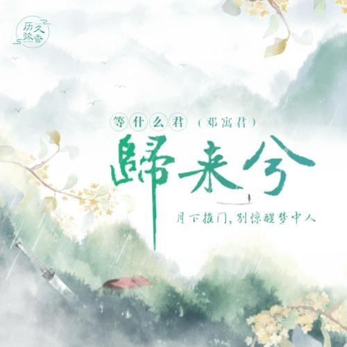 Quy Lai Hề (归来兮) (Single)