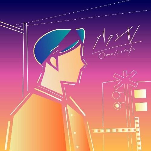 Prequel (プリクエル) (Single)