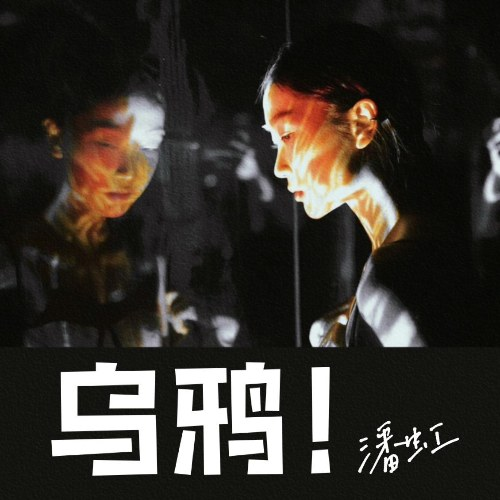 Quạ Đen ! (乌鸦 !) (Single)