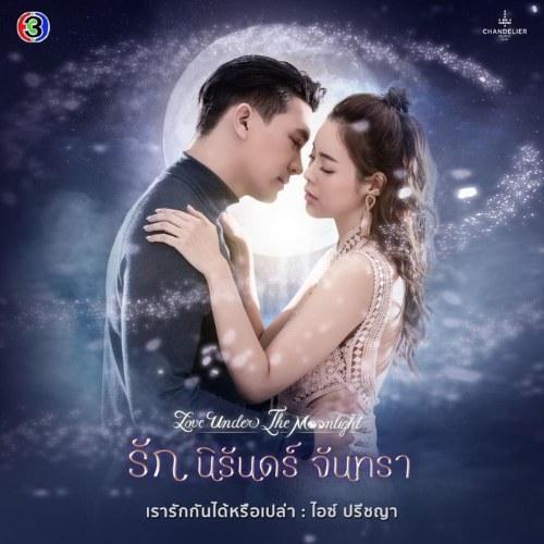 """Rao Rak Gan Dai Reu Bplao (เรารักกันได้หรือเปล่า) (""""รัก นิรันดร์ จันทรา""""Tình Yêu Vĩnh Hằng Cùng Vầng Trăng OST) (Single)"""