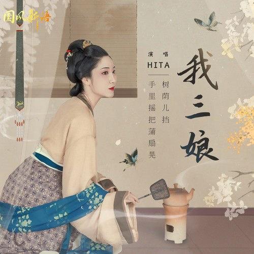 Người Mẹ Thứ Ba Của Tôi (我三娘) (Single)